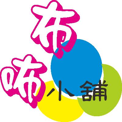 寵物食品 寵物用品 客製化寵物商品 貓犬食 貓狗小飾品【布咘小舖】